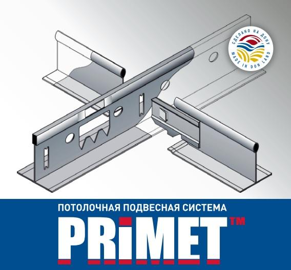 обзор подвесных потолочных систем