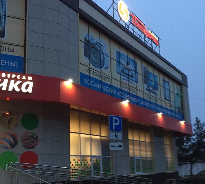 отделка фасада магазина Пятерочка