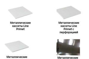 обзор металлических кассет для подвесных потолков