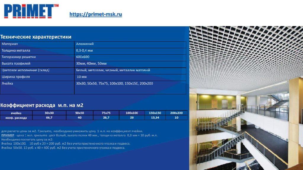 характеристики решетчатого потолка Праймет