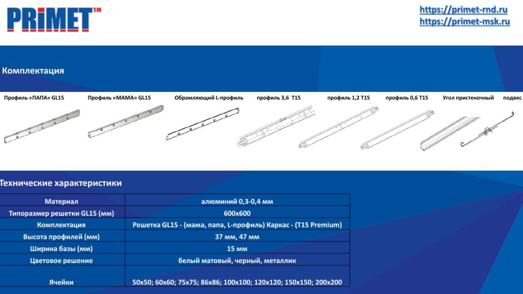 Технические характеристики подвесного потолка Грильято GL15